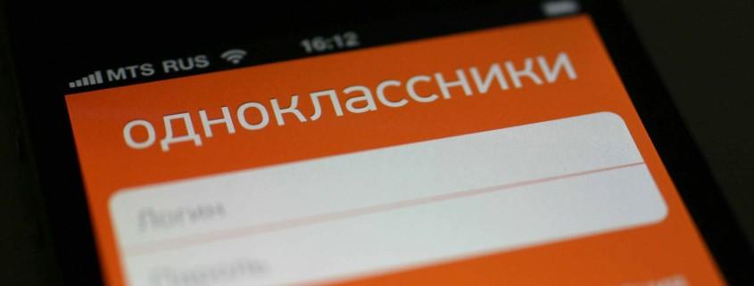 Заработок в Одноклассниках - S-files